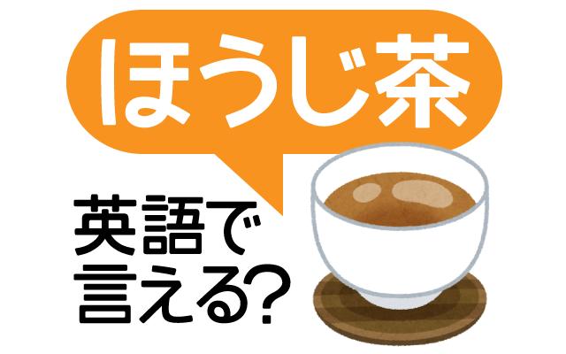 【ほうじ茶】は英語で何て言う?