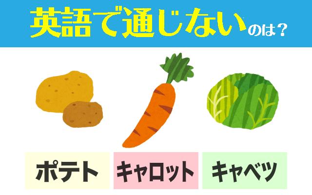 この中で【英語で通じない】野菜はどれ?