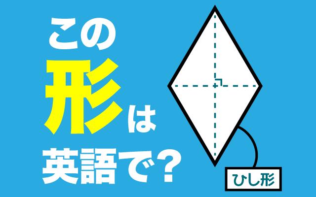図形の英語【ひし形】って何て言う?