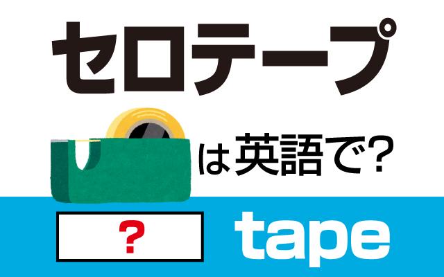 【セロテープ】は英語で通じる?通じない和製英語?