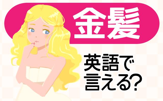 英語で【金髪】って言えますか?