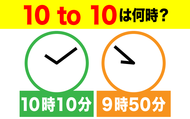 英語の数字【10 to 10】ってどんな意味?