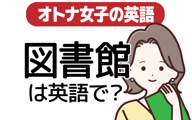 【図書館】って英語でなんて言う?
