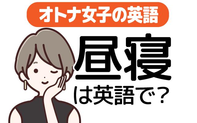 休日の贅沢【昼寝】って英語でなんて言う?
