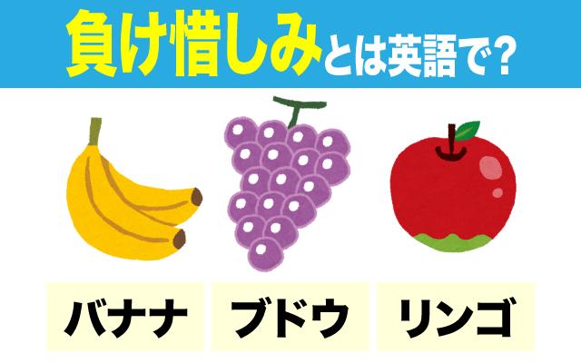 英語で【負け惜しみ】を意味する果物は?