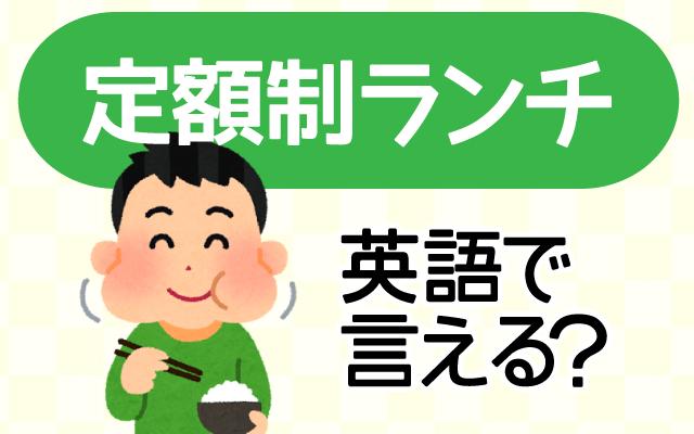 最近流行の【定額制ランチ】は英語で?