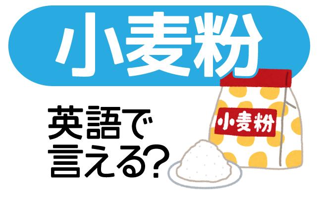 【小麦粉】って英語でなんて言う?