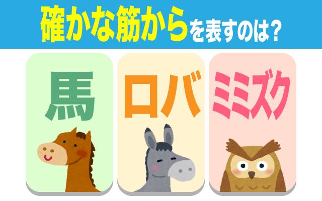 英語で【確かな筋から】に使うのはどの動物?