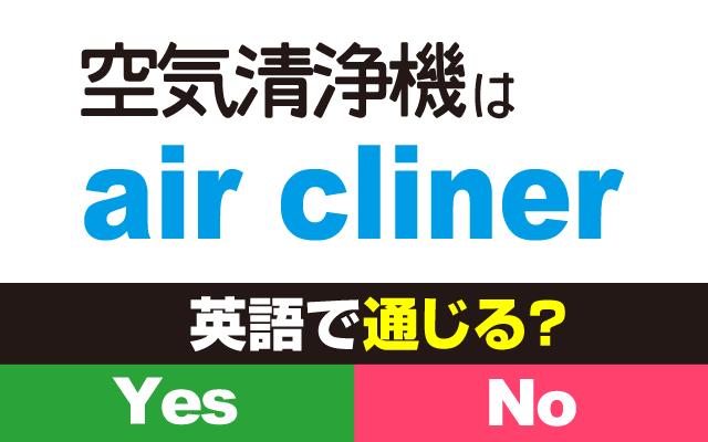 【空気清浄機】は英語で「エアクリーナー」で通じる?通じない?