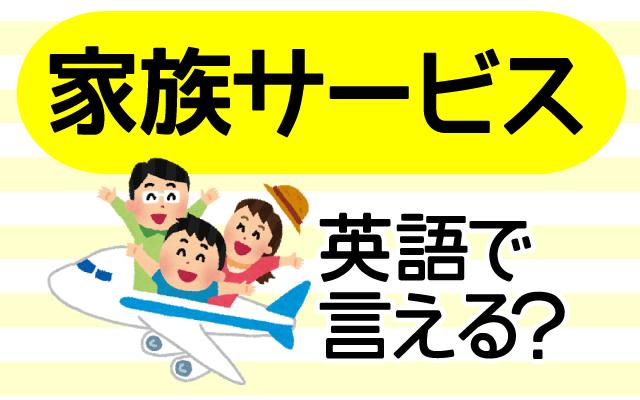 休日の定番【家族サービス】は英語で?