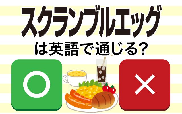 【スクランブルエッグ】は英語で通じる?通じない和製英語?