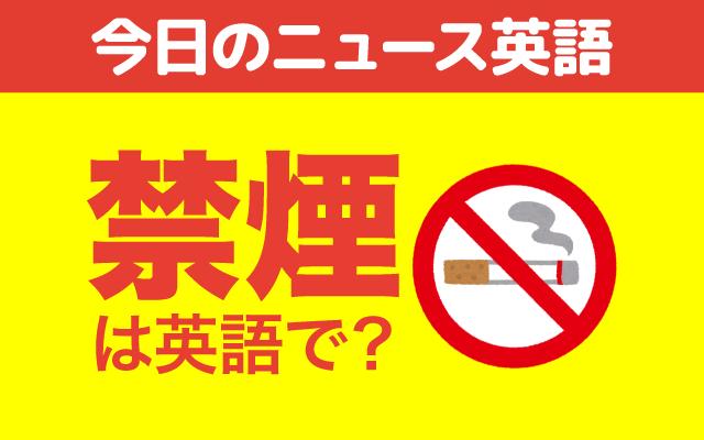 世界的に広がる【禁煙】を英語で言える?