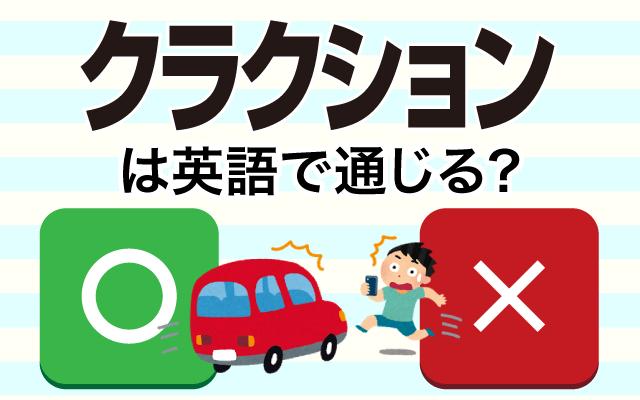 車の【クラクション】って英語で通じる?