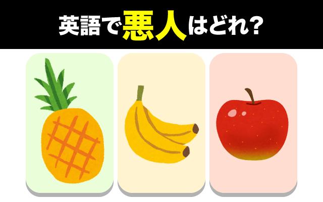英語で【悪人】を意味する果物はどれ?