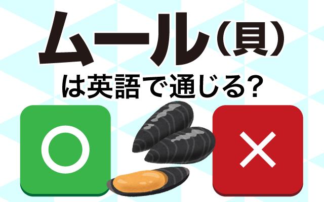 ムール貝の【ムール】って英語で通じる?