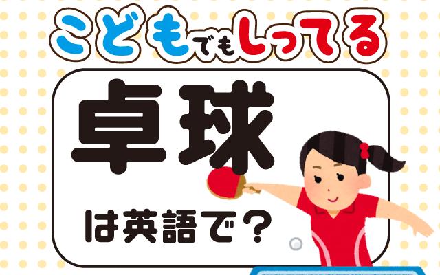 小学生でも言える【卓球】は英語で?