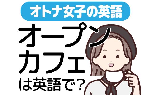 外の空気が気持ちい【オープンカフェ】は英語で?