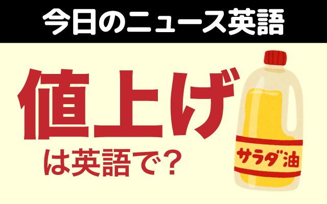 4月から行われた商品の【値上げ】を英語で?