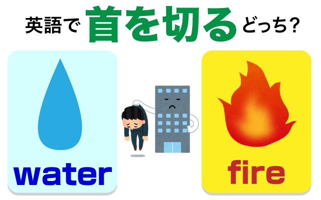 英語で【首を切る】に使われるのは「水」?「火」?
