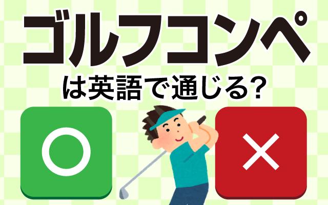 ゴルフ場の休業要請が広がっていますが【ゴルフコンペ】は英語で通じる?