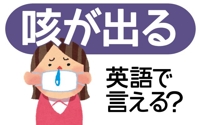 もしかして新型コロナ…【咳が出る】は英語で?
