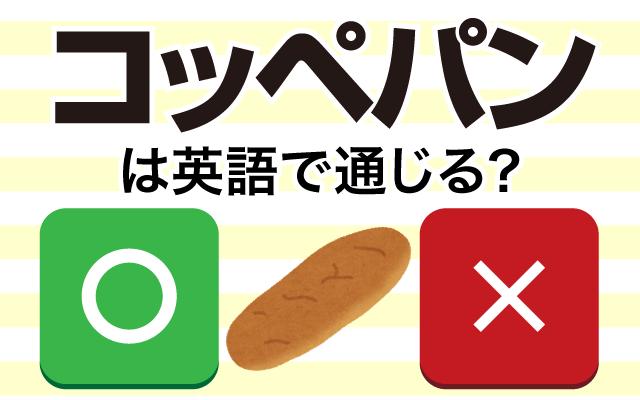 【コッペパン】は英語で通じる?通じない和製英語?