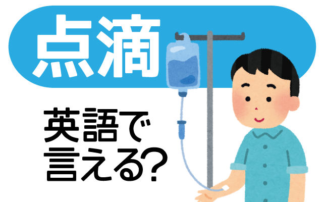 入院と言えば【点滴】ですが英語で何て言う?