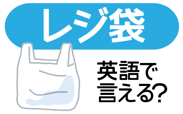 有料化に踏み切る店も多い【レジ袋】は英語で?