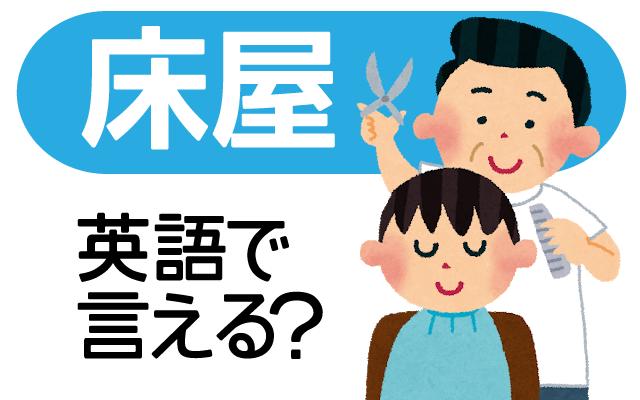 営業自粛を迫られる【床屋】って英語で言える?