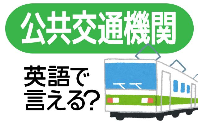 電車やバスなどをまとめて言う【公共交通機関】は英語で?