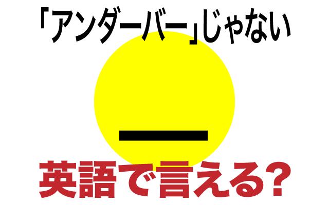記号の英語【アンダーバー】って英語で何て言う?