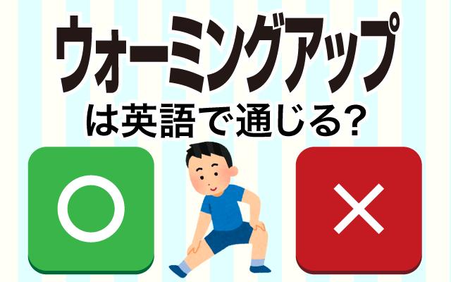 運動前に大切な【ウォーミングアップ】って英語で通じる?