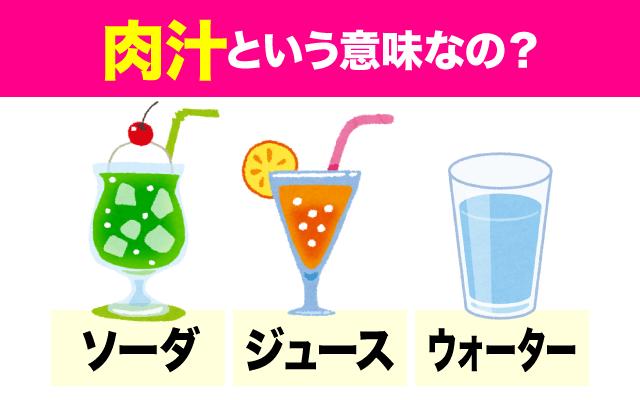 英語で【肉汁】という意味になるのはどの飲み物?