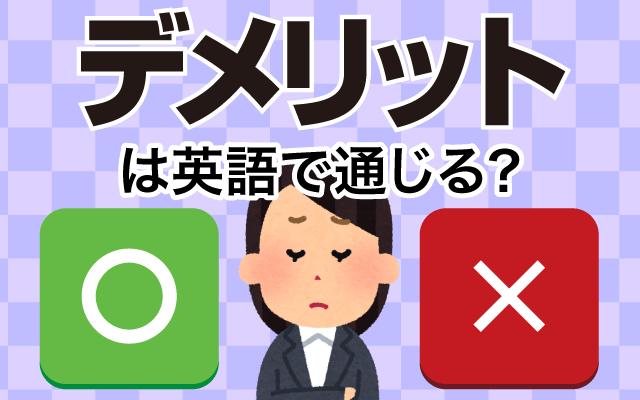 【デメリット】って英語で通じる?通じない和製英語?