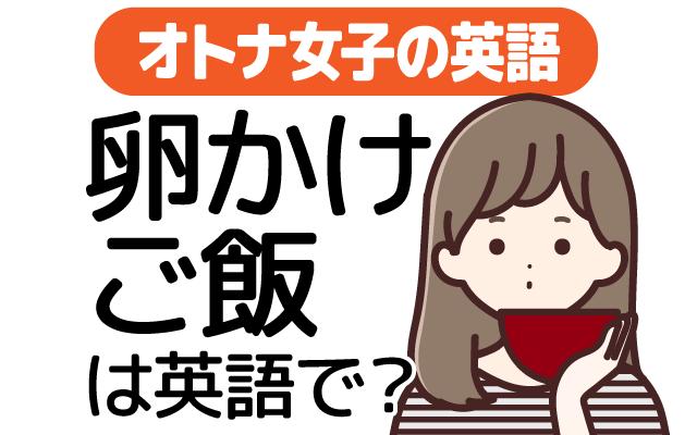 【卵かけご飯】を英語で言える…?