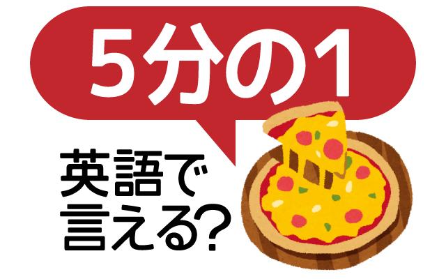 【5分の1】って英語で言えますか…?