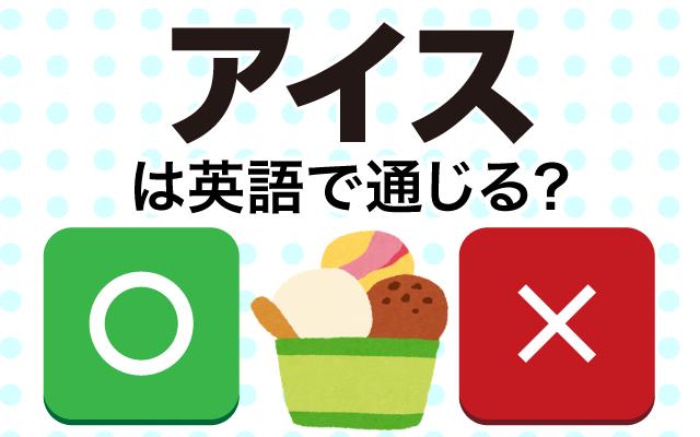 【アイス】は英語で通じる?通じない和製英語?