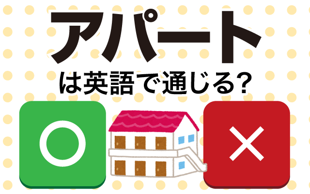 皆さんが住んでいる【アパート】って英語で通じる?