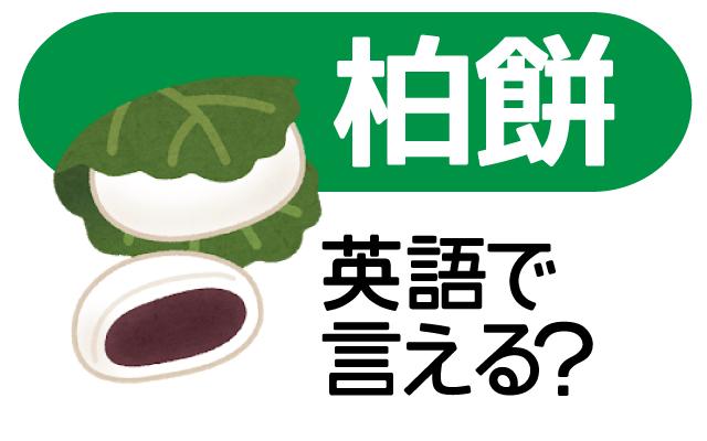 こどもの日の定番【柏餅】って英語で言える?