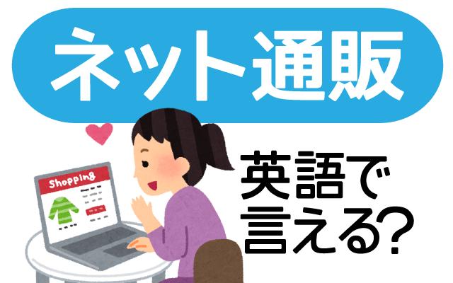 外出自粛要請が続き【ネット通販】が人気ですが英語では?