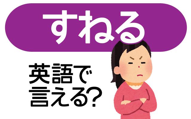 口もきかずにブスっとして【すねる】は英語で?
