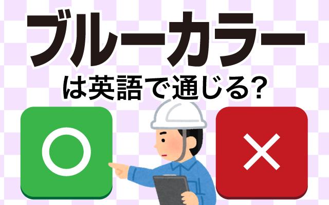 リモートワークが難しい【ブルーカラー】って英語で通じる?