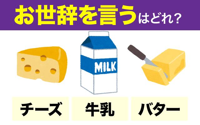 英語で【お世辞を言う】表現に使われる食べ物は?