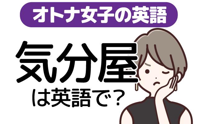 すぐに怒ったり落ち込んだりする【気分屋】は英語で?
