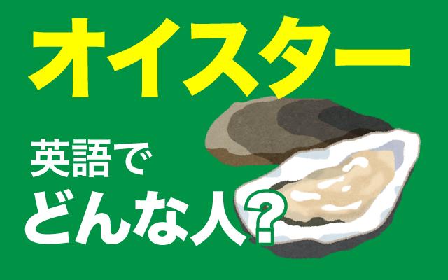 英語で【オイスター(牡蠣)な人】ってどんな人?