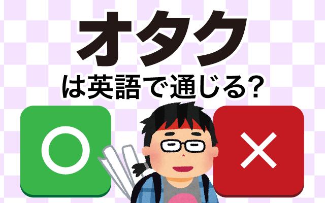 色々な分野に深くのめり込む【オタク】って英語で通じる?
