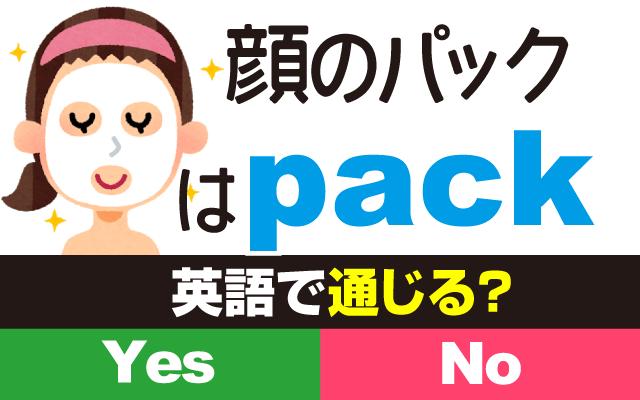 美容の【顔パック】は英語で[pack]で通じる?