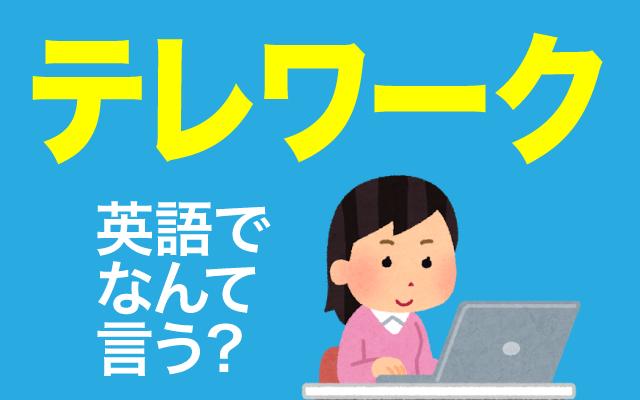 導入が進む【テレワーク】は英語で何て言う?