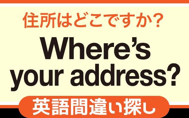 英語の間違い探し【住所はどこですか?】の英文にあるミスは?
