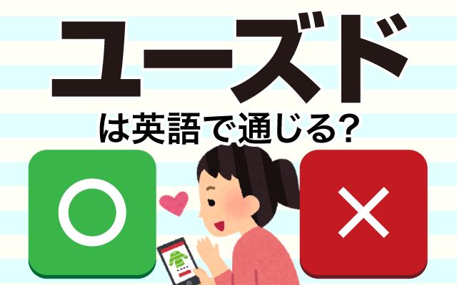 フリマアプリなどでも見る【ユーズド】って英語で通じる?